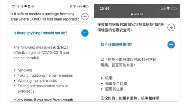 世卫警告勿用草药防疫 中文版删除相关内容