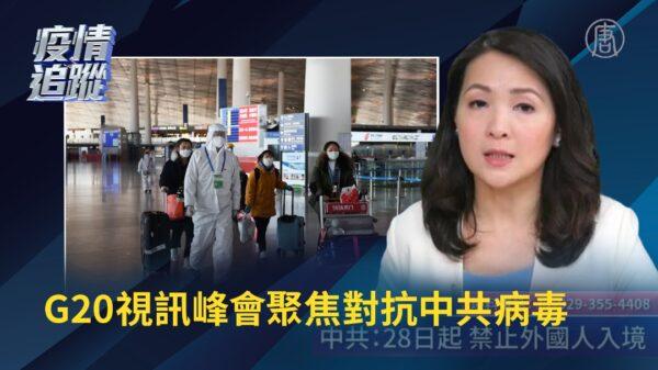 【重播】G20视讯峰会聚焦对抗中共病毒 中国对外锁国