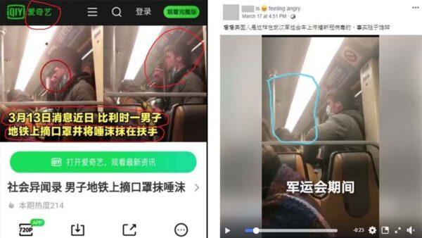 美军在武汉军运会期间播毒?中共造假视频又穿帮