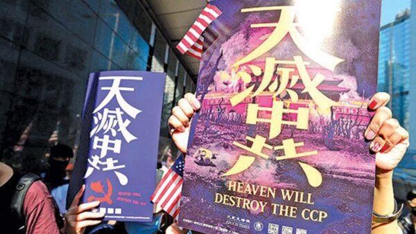 「香港」二字天意顯 中共滅亡在今年