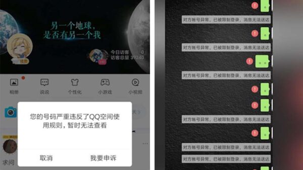 中共「網絡大屠殺」正式啟動 網上哀鴻遍野