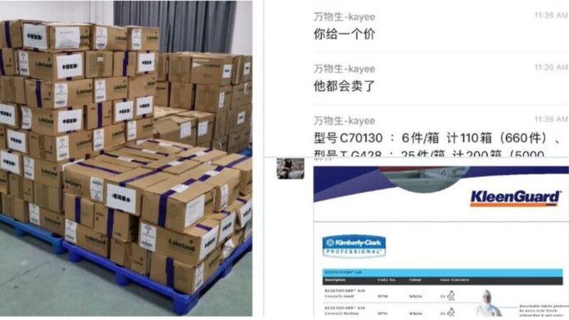 美華人捐贈物資疑被賣回美國 爆料人遭中方威脅