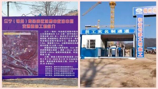"""【独家】疫情趋缓?辽宁赶建3 家肺炎""""救治中心"""""""