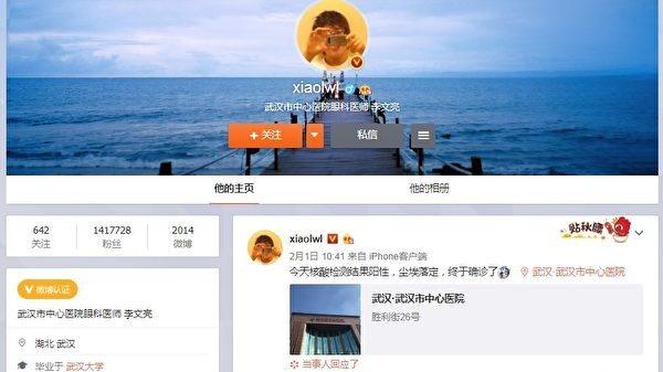 袁斌:如果李文亮还活着 中共会调查其冤案吗