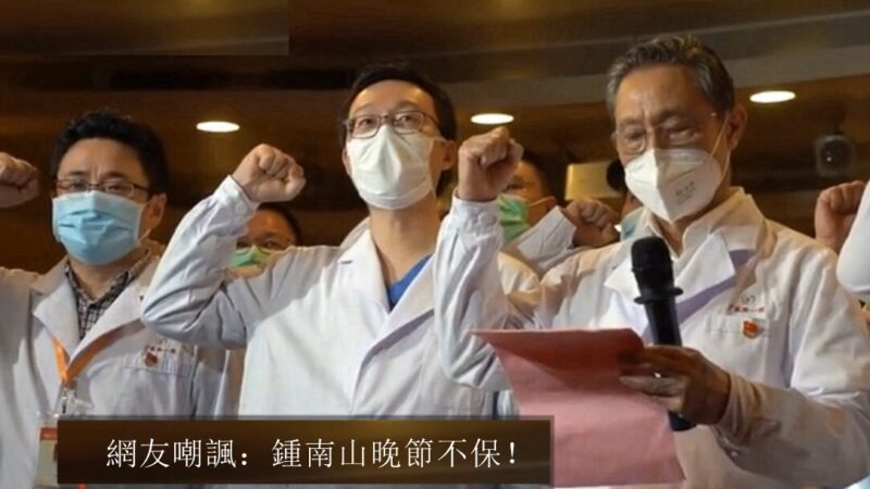"""钟南山领誓""""火线入党"""" 网友讽:火线送死!"""