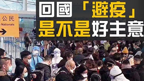 夏小强:中共正在为宣布疫情爆发做舆论铺垫