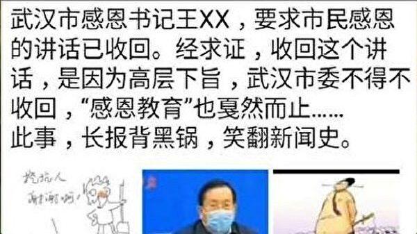 袁斌:中共為何叫停武漢當局的感恩教育?