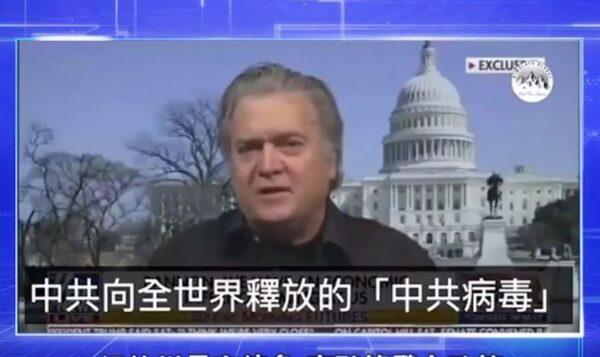 魯比奧、班農現身電視節目 再談「中共病毒」 (視頻)
