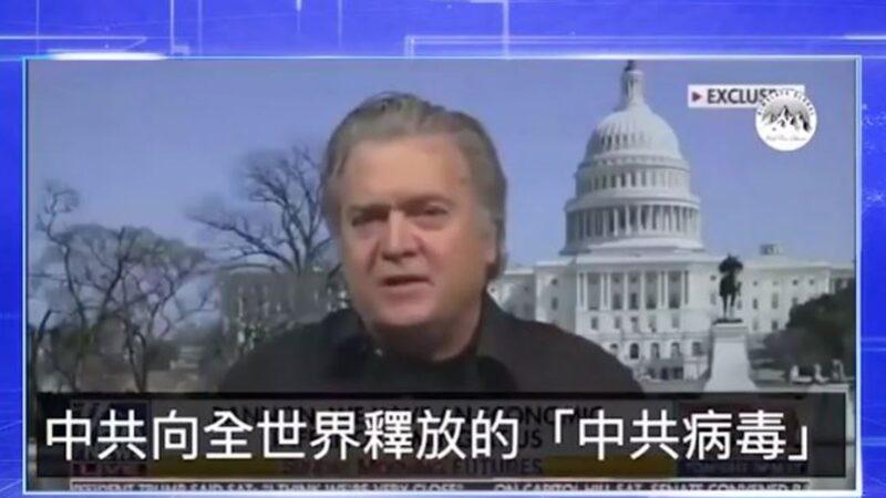 """鲁比奥、班农现身电视节目 再谈""""中共病毒"""" (视频)"""