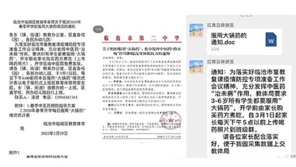 """""""中药防疫""""政治化 云南强迫中小学喝""""大锅药"""""""