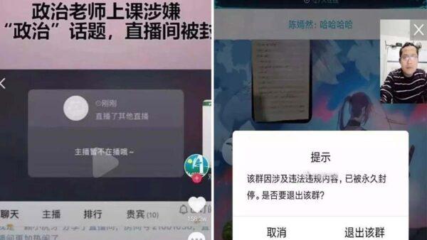 網絡審查幾近瘋狂 網上政治歷史生理授課頻遭封殺