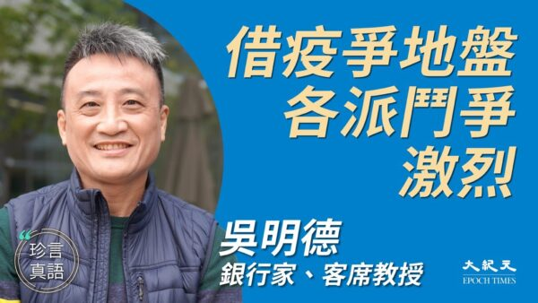 """【珍言真语】吴明德:收买国际""""帮员""""帮腔 中共借钟南山甩锅"""