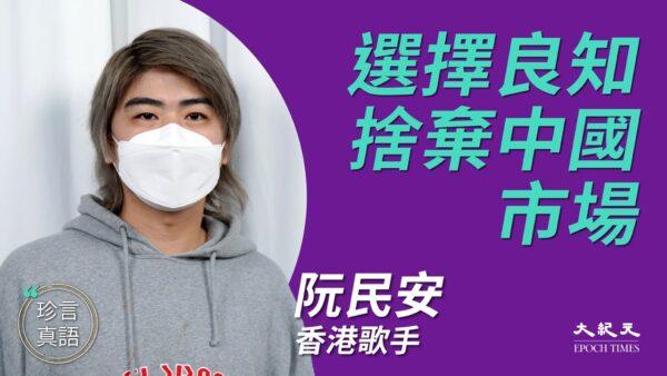 【珍言真語】阮民安:選擇良知 寧捨棄中國市場