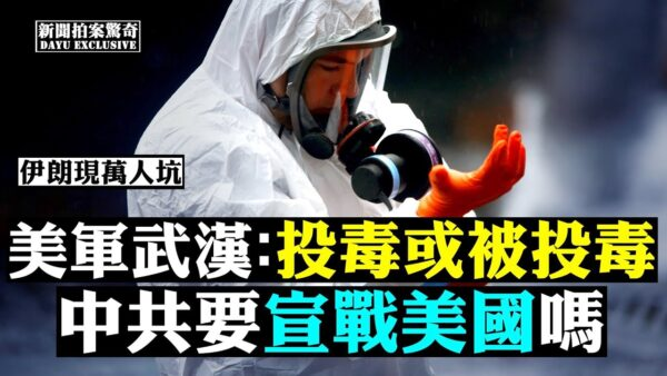 【拍案惊奇】郑州毒王1人害4万人 川普接触病毒确诊者 或将检疫