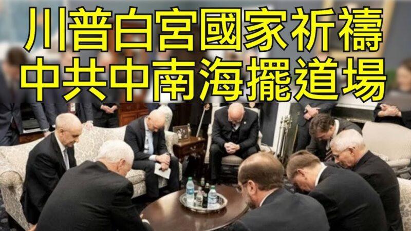 【江峰時刻】海外華人爭搶回國 中共持鍋等待 川普白宮祈禱