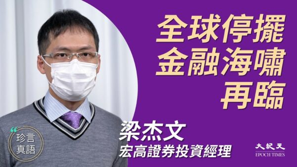 【珍言真語】梁傑文:中共肺炎蔓延全球 金融海嘯再臨
