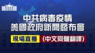 【直播】中共肺炎 4·10美國疫情發布會