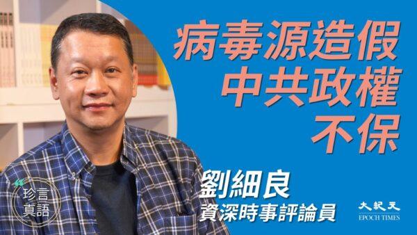【珍言真语】刘细良:中俄联合制假新闻 毒源嫁祸美军为习解困(字幕)
