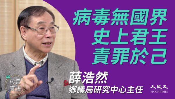 【珍言真語】薛浩然:瘟疫流行 史上君王罪己 嚴刑峻法江山不長