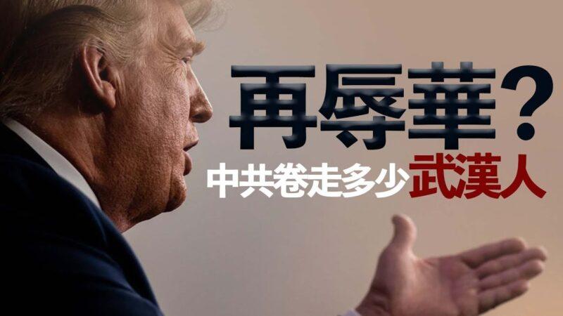 【老北京茶館】中共病毒實錘 美國再辱華 大數據探微:中共病毒到底捲走多少武漢人?