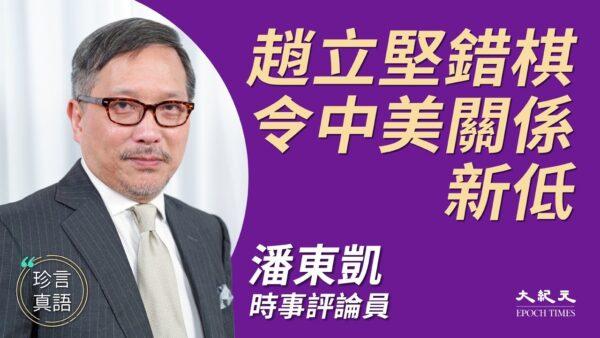 【珍言真語】潘東凱:林鄭讓中共病毒散布全球