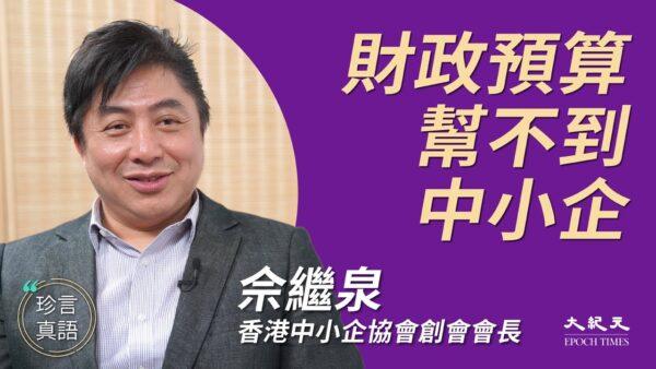【珍言真語】佘繼泉:中小企處在水深火熱裡 港府預算案幫不到