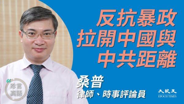 【珍言真语】桑普:香港警察是恐怖份子