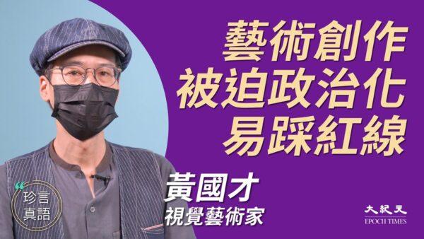【珍言真語】黃國才:中共全球滲透 香港白色恐佈氾濫