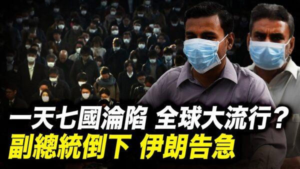 世界的十字路口:世卫警告全球大流行 钟南山甩锅