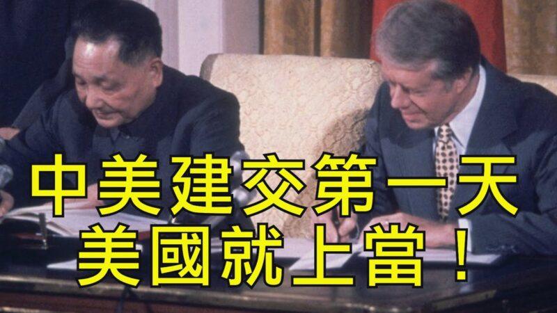 【江峰时刻】《台北法案》通过 中美建交第一天 美国就上当了