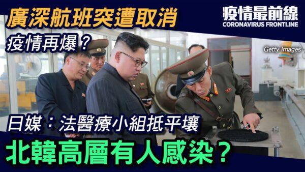【疫情最前線】大陸再現集體感染 法國醫援朝鮮