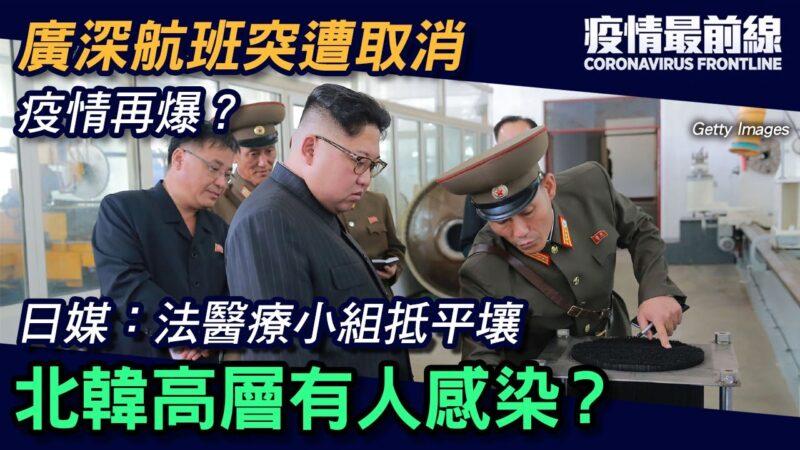 【疫情最前线】大陆再现集体感染 法国医援朝鲜
