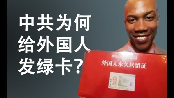 【天亮时分】中共为什么要给外国人发绿卡?