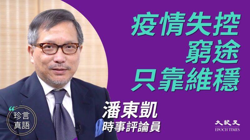 【珍言真語】潘東凱:疫情失控 習躲中南海靠愚民維穩