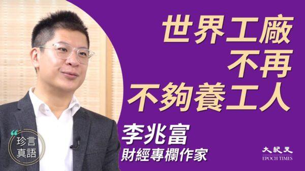 【珍言真语】李兆富:生产线加速迁出 中国世界工厂不再