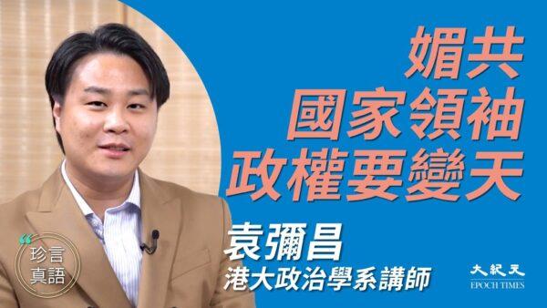 【珍言真語】袁彌昌:鐘南山作秀帶人入黨 可笑、可恥
