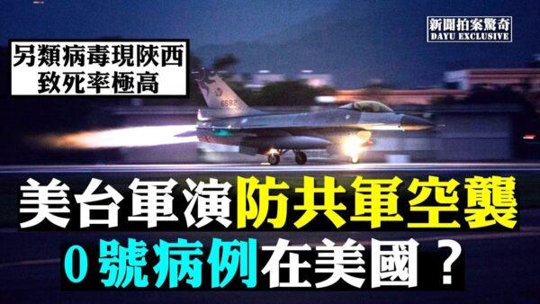 【拍案惊奇】湖北记者揭医院拒收情况严重 美台军演防共军空袭
