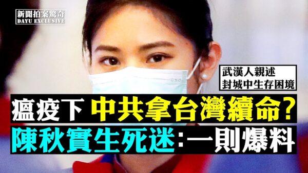 【拍案惊奇】瘟疫下 中共拿台湾续命 陈秋实生死成迷