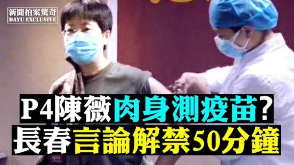 【拍案驚奇】陳薇團隊速推疫苗 竟拿自己人體實驗?