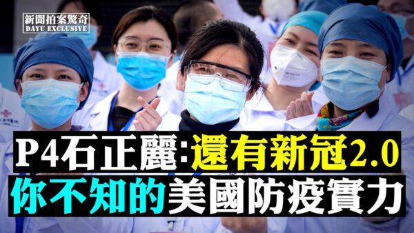 【拍案驚奇】遼寧爆甲肝疫情 可控!石正麗「否定」美國製造病毒