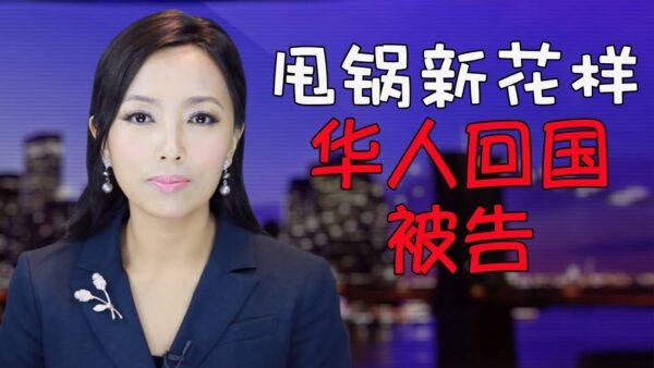 【蕭茗看世界】中共甩鍋新花樣 華人回國被起訴 股市大跌