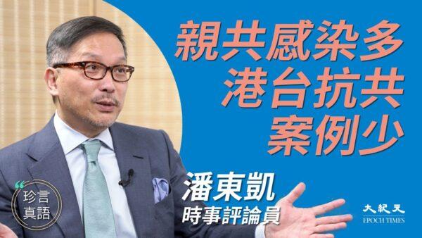 【珍言真语】潘东凯:亲共国家感染多 港台抗共案例少