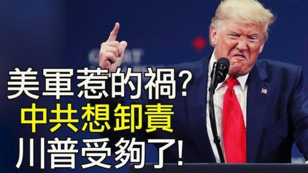 """【江峰时刻】""""是美军带到中国的!"""" 中共外交部惹恼川普?"""