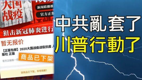 【江峰時刻】《大國戰疫 》才出版又下架 周先旺沒下台反被表揚 習近平鍋背定了