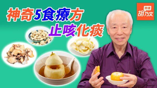 1碗白粥止咳抗感冒!5种神奇食疗方 化痰止咳很实用