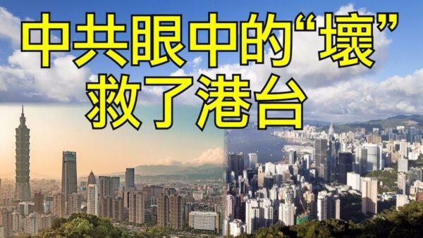 【江峰時刻】意大利加入一帶一路 運氣糟透了 正是中共眼中的「壞」 救了香港 和 台灣