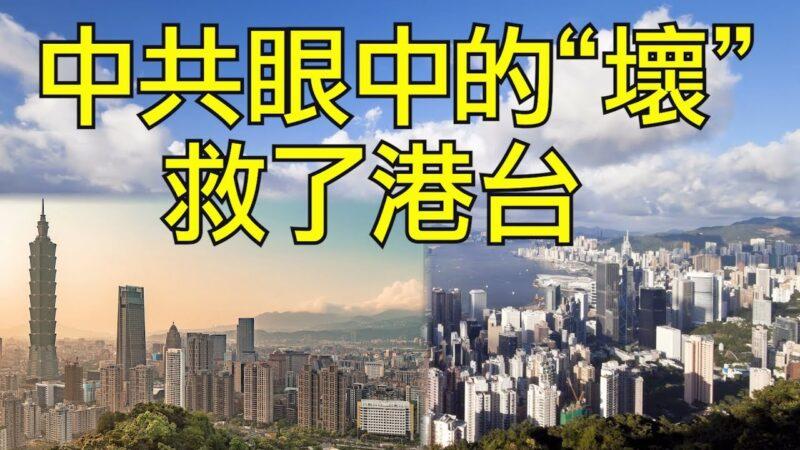 """【江峰时刻】意大利加入一带一路 运气糟透了 正是中共眼中的""""坏"""" 救了香港 和 台湾"""
