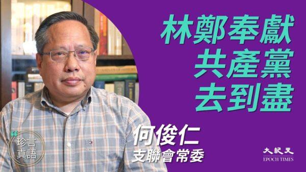 【珍言真語】何俊仁:港府抓名人 威嚇港人 林鄭願為中共背惡名
