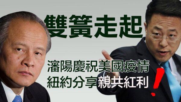 【老北京茶馆】崔天凯赵立坚唱双簧?马列教授千里散送大礼!