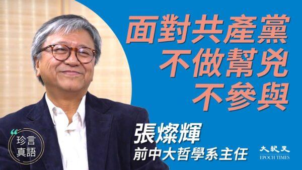 【珍言真语】张灿辉:无暴政就无暴力 面对中共不做帮凶
